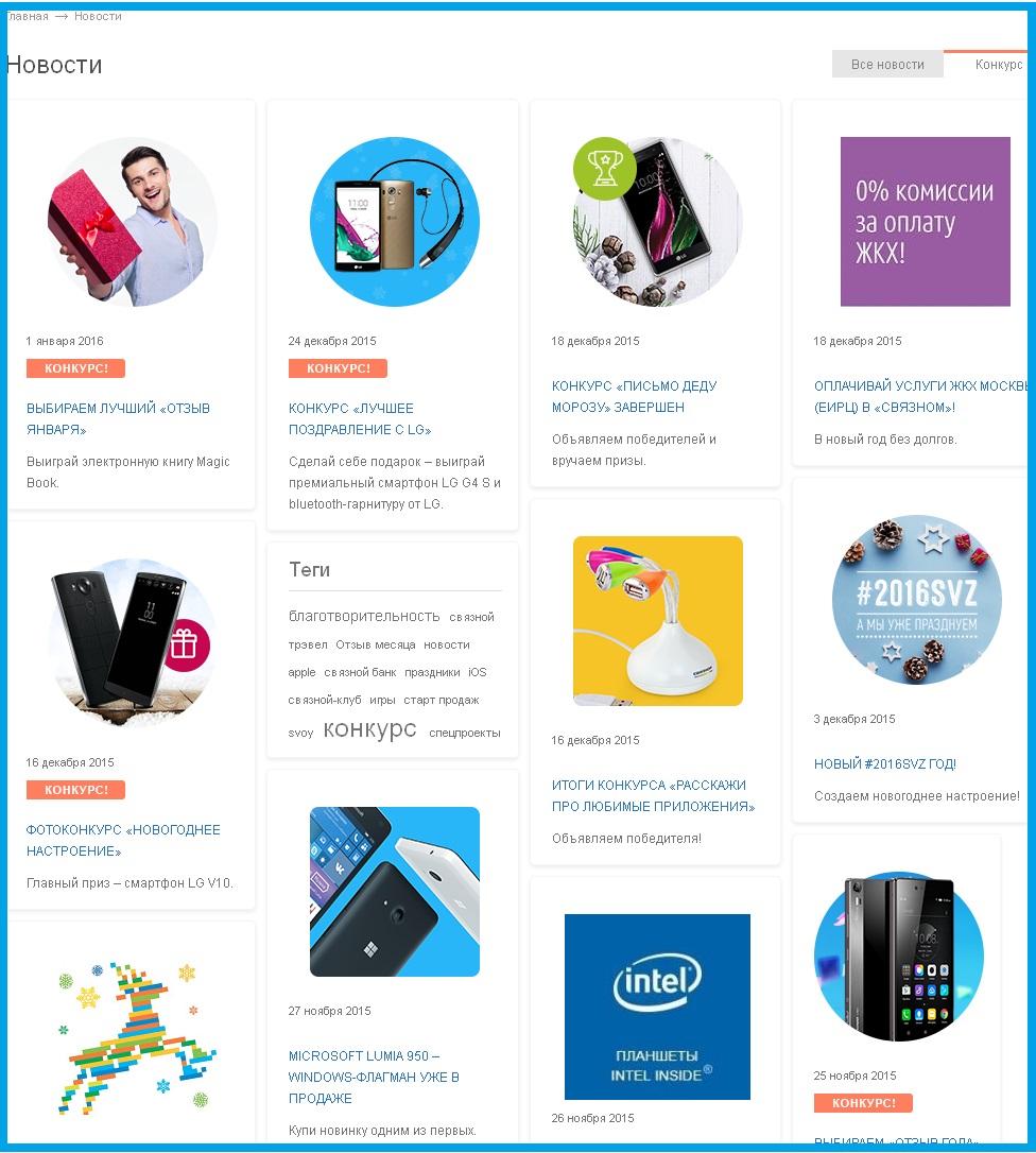 10 Новостных форматов для интернет-магазинов