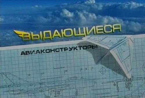 14 Всемирно известных авиаторов из украины