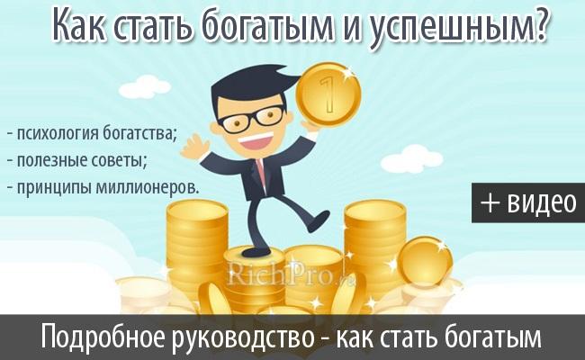 4 Вопроса, которые помогут стать богаче