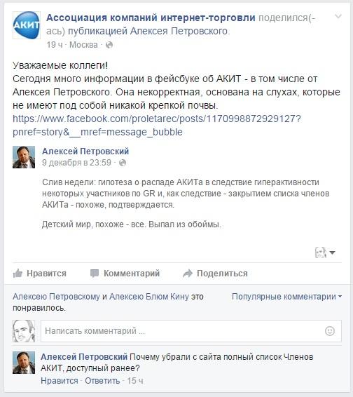 Алексей петровский: для акит наступили трудные времена