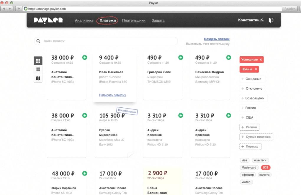 Аналитика финансовой активности интернет-магазина с помощью системы payler