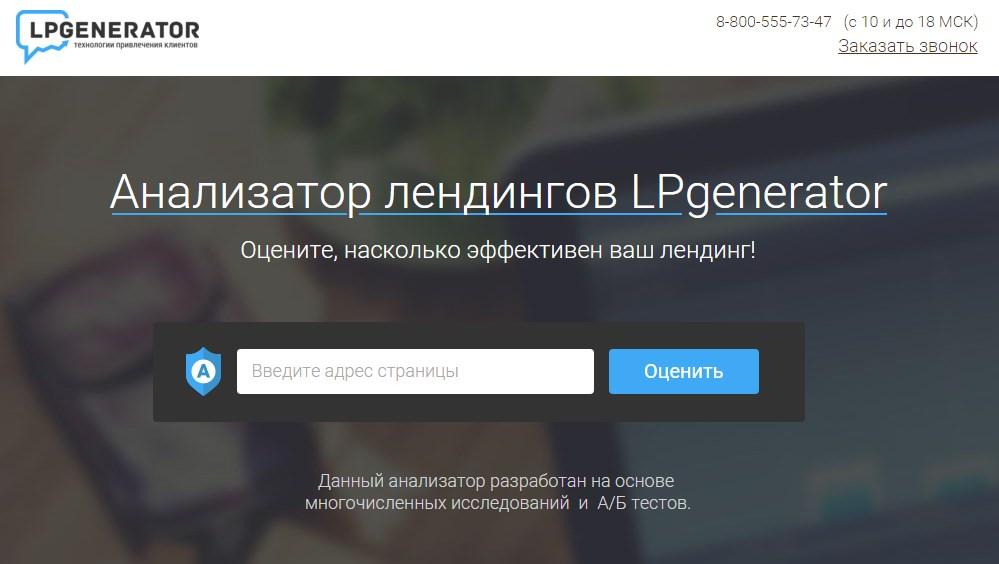 Анализатор лендингов lpgenerator: аудит посадочной страницы за пару минут