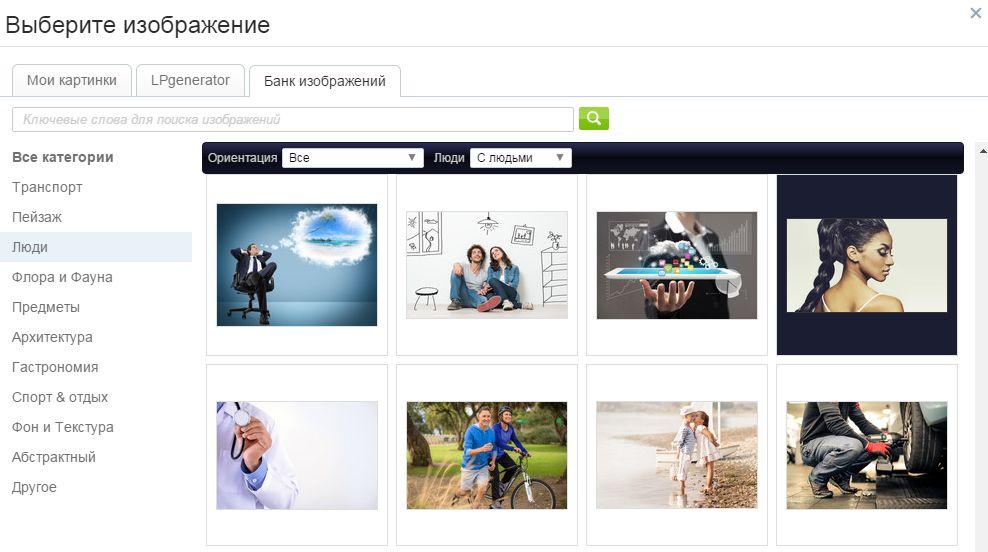 Банк изображений в личном кабинете lpgenerator