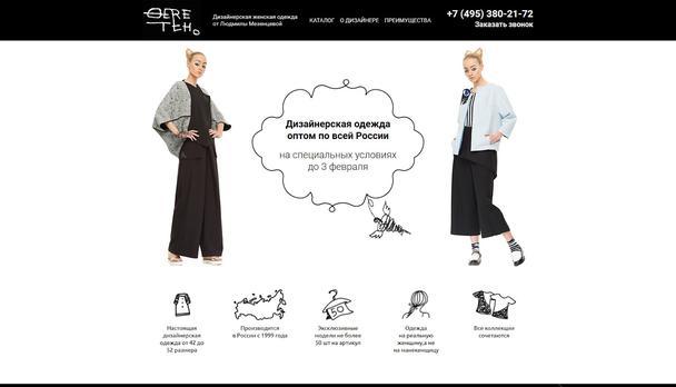 Бизнес-ниши: 8 лендингов для продажи одежды и обуви