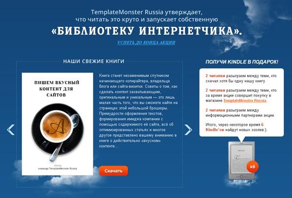 Читай вместе с templatemonster russia и получи kindle в подарок