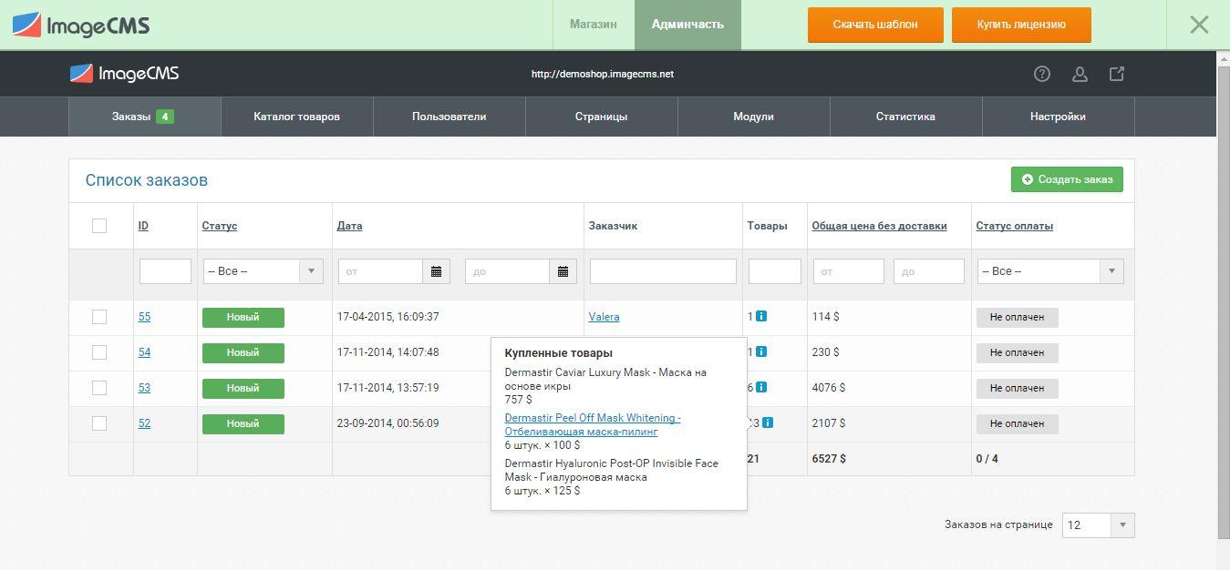 Дайджест 5: еженедельный обзор новинок в каталоге сервисов для e-commerce