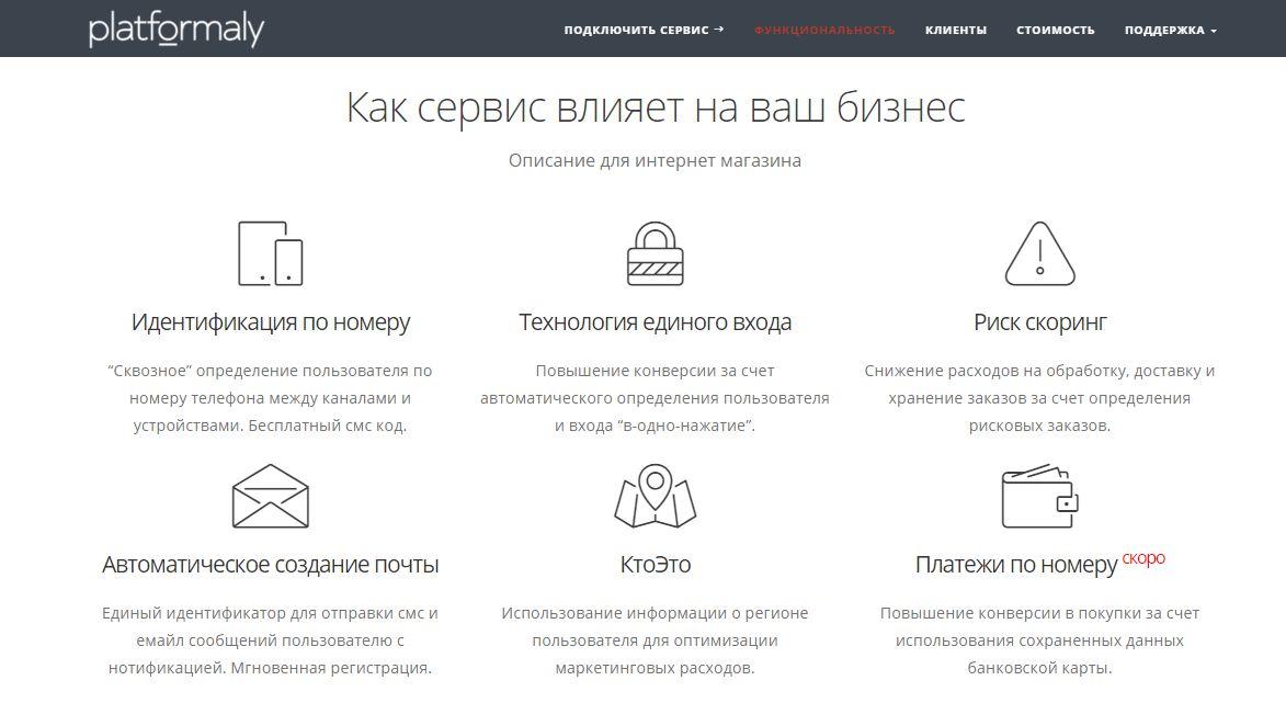 Дайджест 9: еженедельный обзор новинок в каталоге сервисов для e-commerce