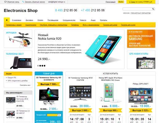 Десять советов для владельцев интернет-магазинов, март 2010