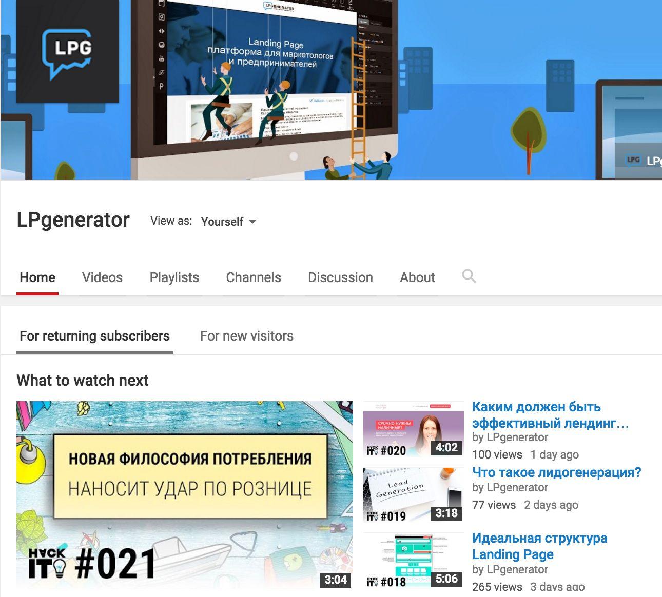 Добро пожаловать в видеоблог lpgenerator!