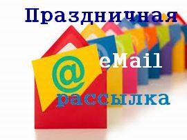 E-mail рассылка – эффективный маркетинговый инструмент