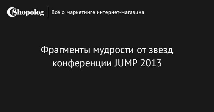 Фрагменты мудрости от звезд конференции jump 2013