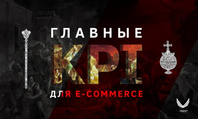Главные kpi для e-commerce: от homeme и rees46
