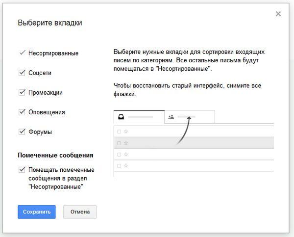 Google переписывает правила email-маркетинга в войне с facebook