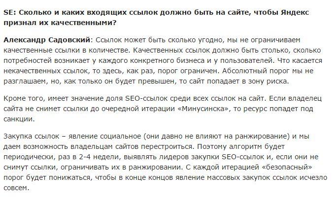 Гуру seo о новом алгоритме яндекса – минусинск