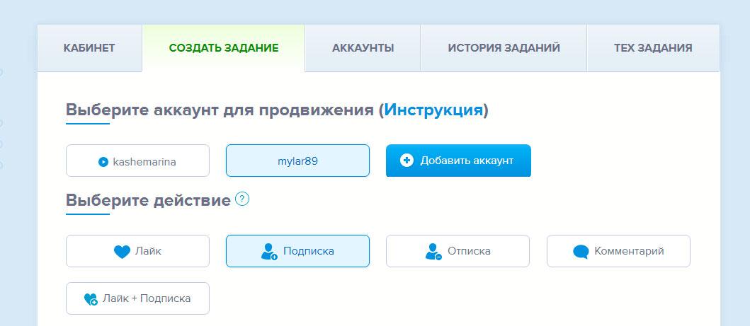 Instaplus.me – быстрое продвижение в инстаграм, с минимум затрат!