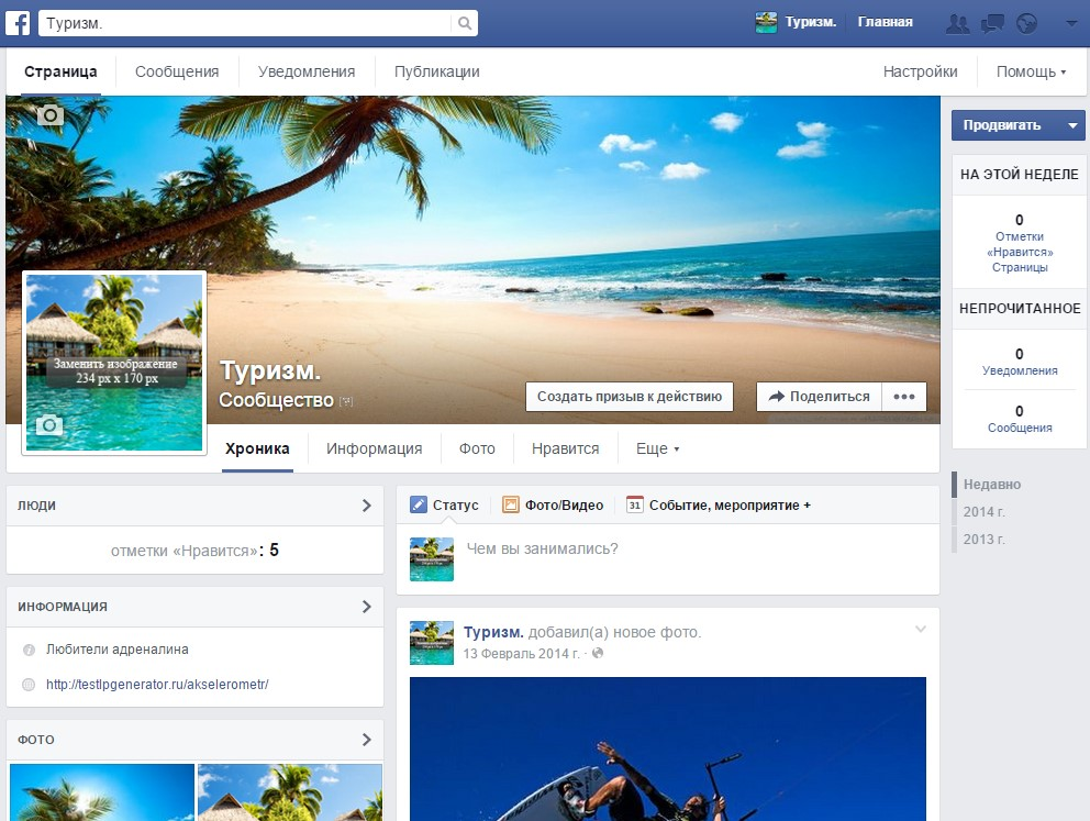 Изменения в интеграции (публикации) фан-страниц facebook на платформе lpgenerator