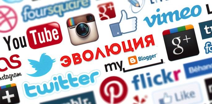 Эволюция социальных медиа