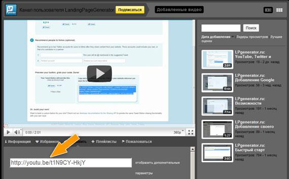 Как добавить плеер youtube, кнопки twitter и facebook на вашу целевую страницу