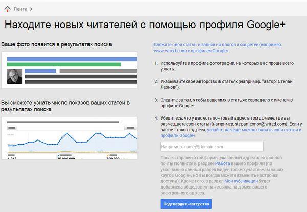 Как google authorship уменьшил трафик на 90%