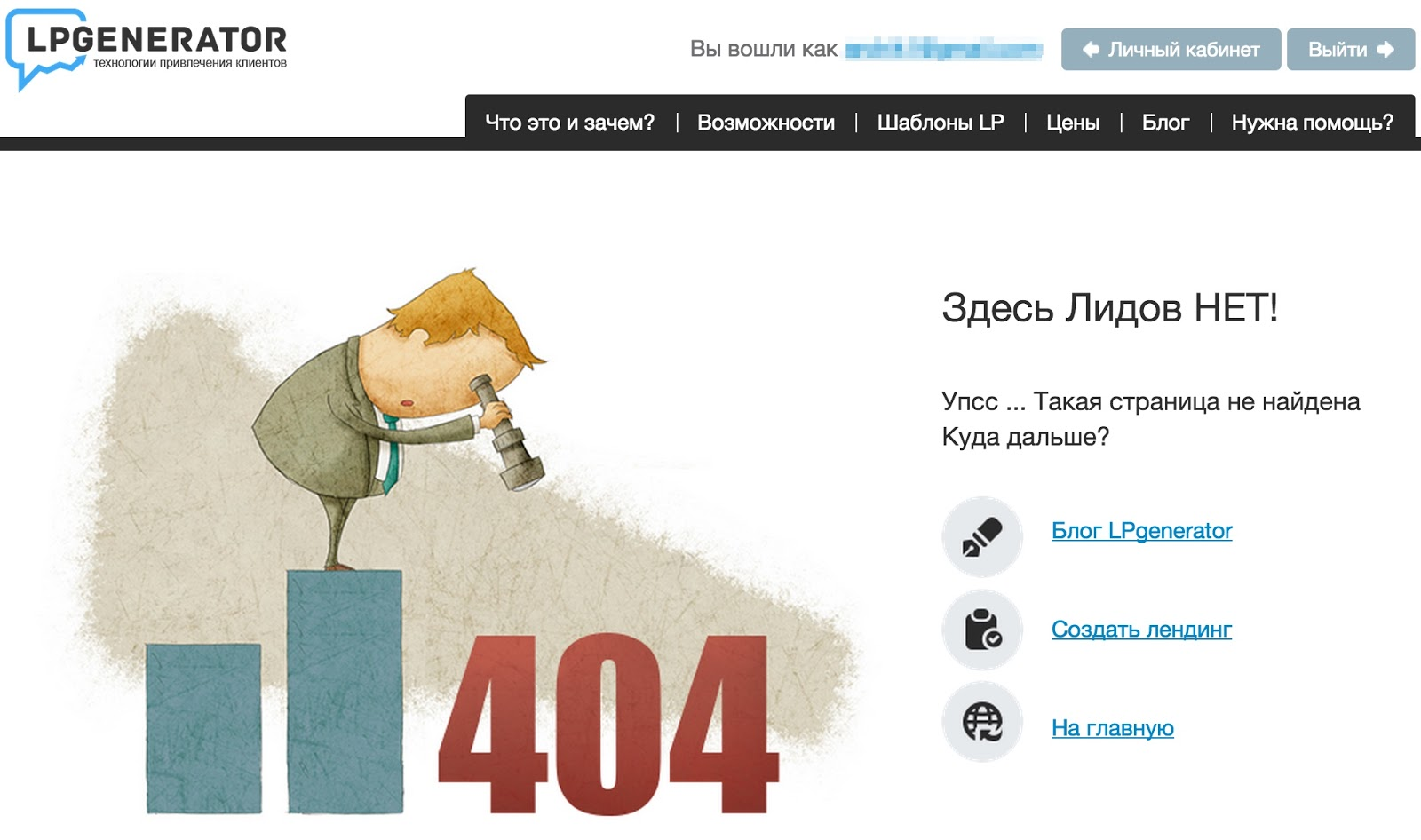 Как превратить страницу 404 в инструмент продаж?