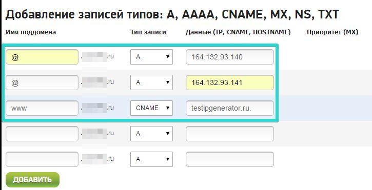 Как привязать основной домен к lpgenerator