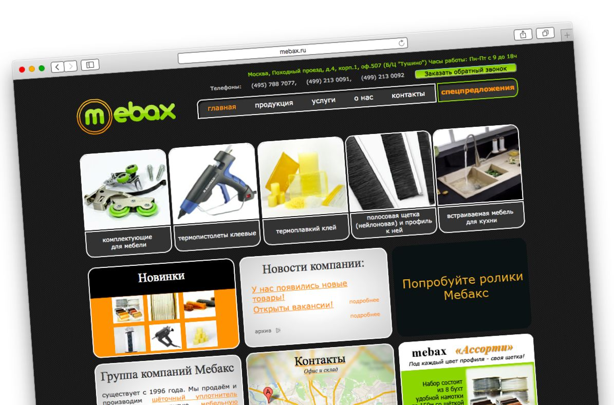 Как с помощью lpgenerator увеличить продажи в сфере оптовых b2b-поставок: кейс от mebax