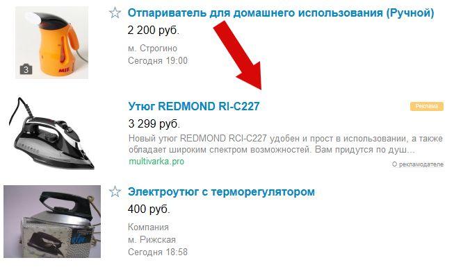 Кейсы по размещению на авито при помощи системы b2basket.ru