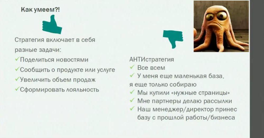 Комплексный вебинар о email-маркетинге: email-стратегии (часть 2)