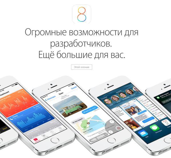 Лендинг ios 8 от apple: заимствуем лучшие техники копирайтинга