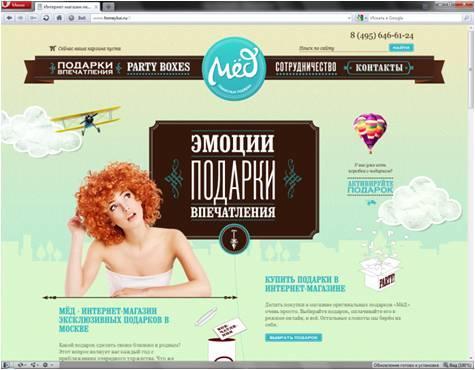 Лучшие интерфейсы российских интернет-магазинов. их есть у нас!!!