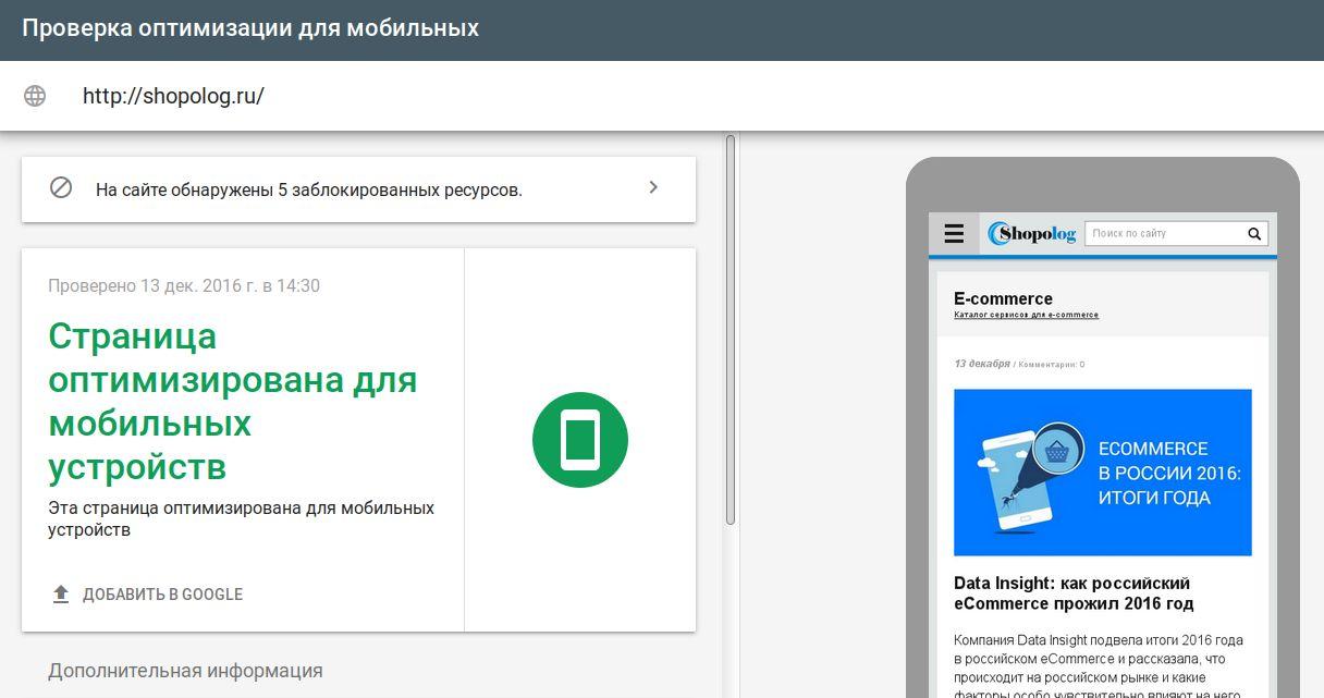 Мобильная версия интернет-магазина: предпраздничная подготовка
