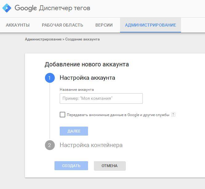 Настройка google tag manager для динамического контента