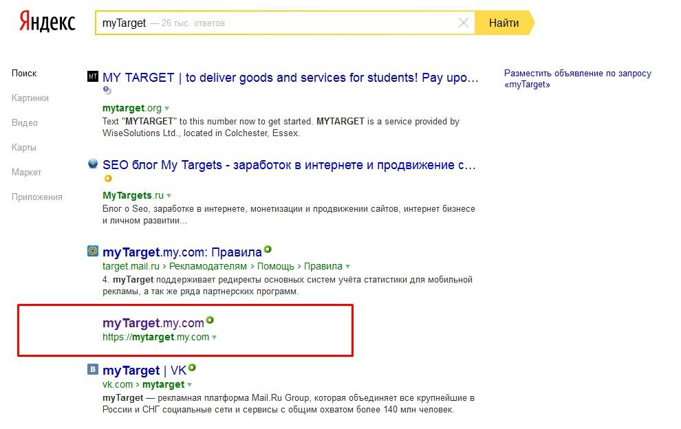 Настройка ретаргетинга (ремаркетинга) в mytarget, таргет mail.ru. пошаговое руководство