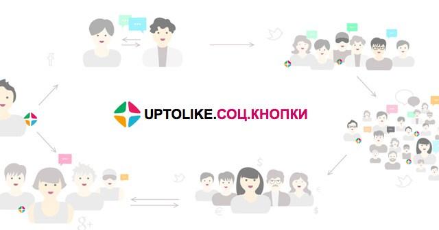 Новые «умные кнопки» социальных сетей uptolike