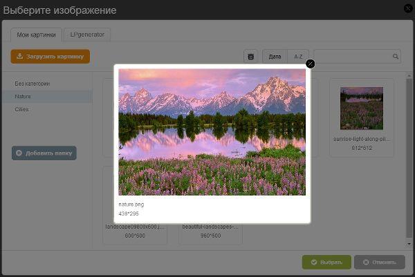 """Обновление инструмента """"галерея изображений"""" в редакторе lpgenerator"""