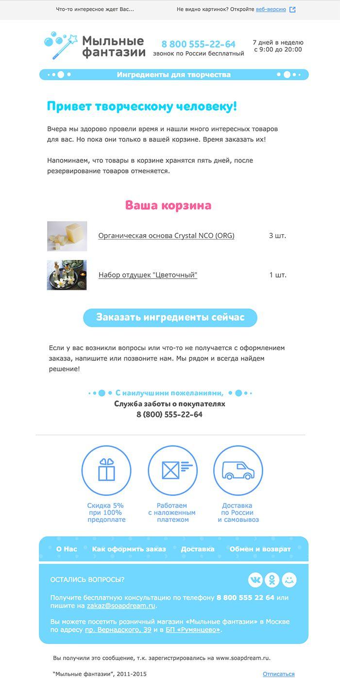 Опыт внедрения email-маркетинга в интернет-магазине товаров для хобби