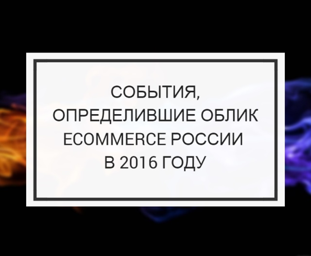 Основные события 2016 года в российском e-commerce