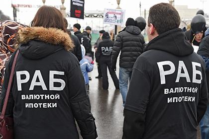 Пересчета валютной ипотеки в рубли не будет