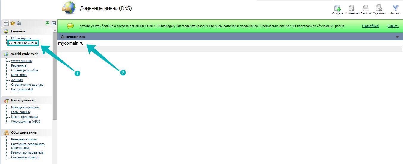 Привязка домена и поддомена на хостинге (в панели isp manager)