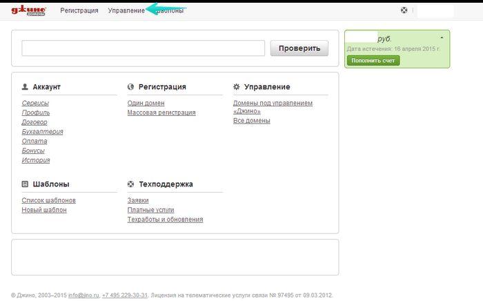 Привязка домена и поддомена в панели jino.ru (джино)