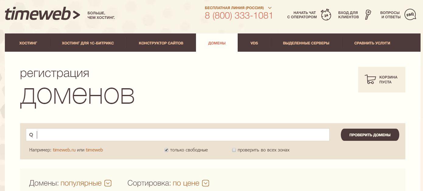 Привязка домена и поддомена в панели timeweb.ru