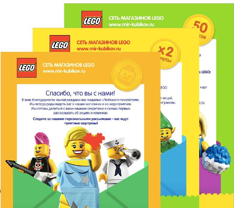 Программа лояльности сети сертифицированных магазинов lego