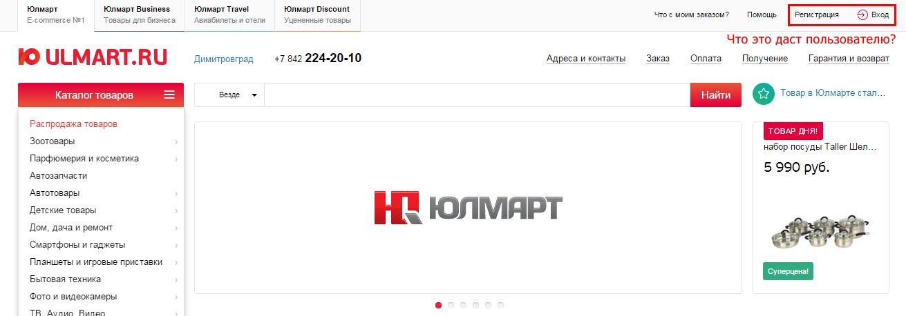 Разбор юзабилити интернет-магазина ulmart.ru и его преобразования за 2016 год