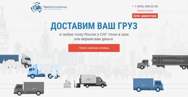 Реальные отзывы клиентов lpgenerator: транспортная компания ttg