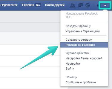 Ремаркетинг в «facebook»: теплые контакты