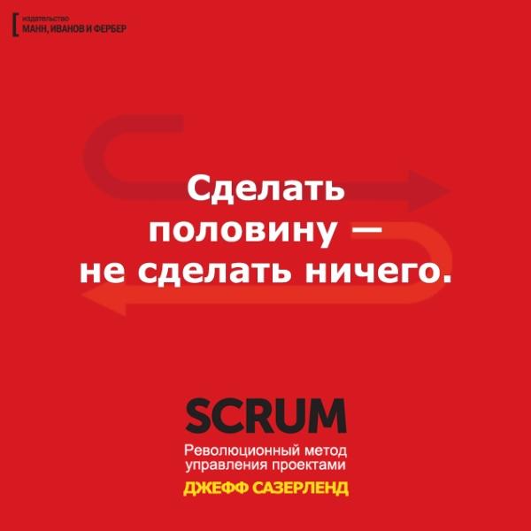 «Революционный метод управления проектами», или 4 причины использовать scrum