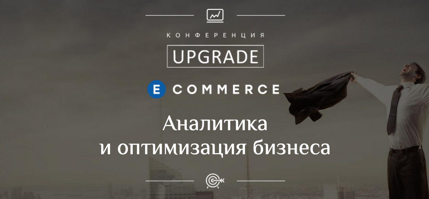Российский e-commerce рынок в первой половине 2016 года