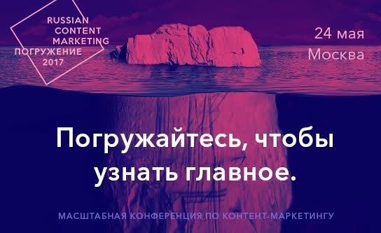 «Russian content marketing: погружение»: глубина имеет значение