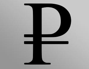 Сегодня объявят символ рубля