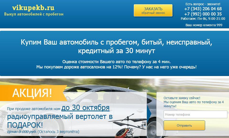 Шаблоны по бизнес-нишам: автовыкуп